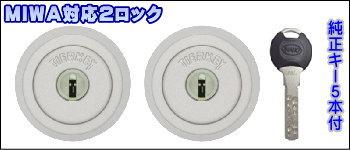 ティアキー MIWA2ロック対応