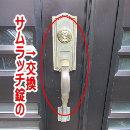 MIWA装飾錠の交換