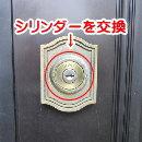 MIWAチューブラ錠の交換