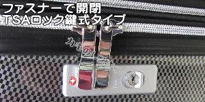 ファスナーで開閉する鍵式タイプ