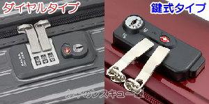 ダイヤルと鍵式タイプ