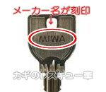 鍵の持ち手にメーカー名の刻印