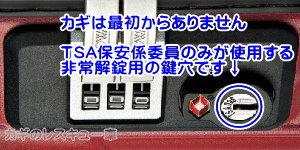 TSA006の鍵は非売品
