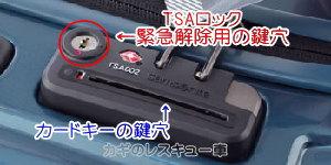 カードキー搭載のトランクケースの注意点