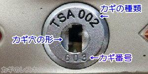 スーツケースの鍵穴参考画像