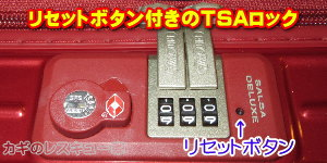 TSAロックにリセットボタンが搭載