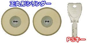 三協アルミ 丸型シリンダー