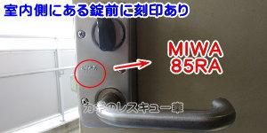 MIWA 85RAの刻印