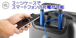スーツケースで充電可能