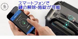 スマートフォンアプリで解除施錠が可能