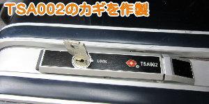 TSA002のカギを作製