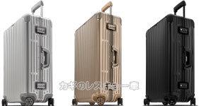 スーツケースTOPASの種類