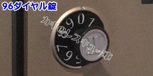 ポスト 96ダイヤル錠