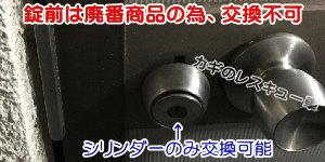 ホクセイアルミの錠前交換
