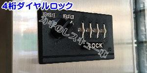 4桁のダイヤルロックを解除