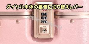 ダイヤルロックの番号変更