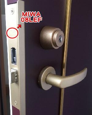 08LEFのシリンダー鍵交換