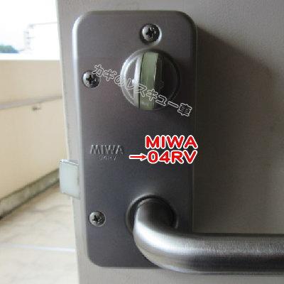 04RVのシリンダー鍵交換