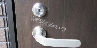 アパート交換用シリンダー